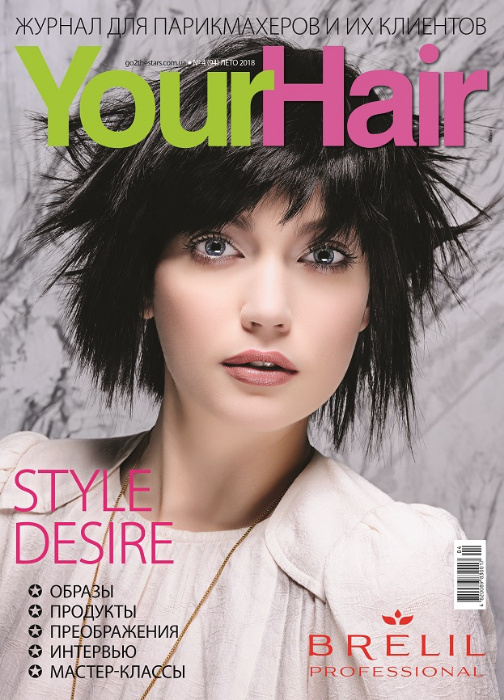 Журнал Your Hair получил награду Press Awards! Поздравляем! b717fe95207