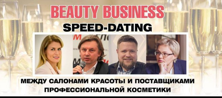 Beauty Business speed-dating