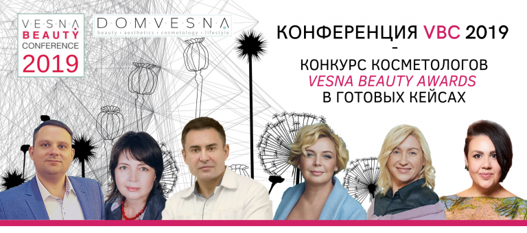 VESNA BEAUTY CONFERENCE 2019